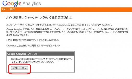Google Analyticsの初期設定画面