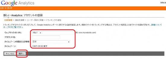 解析したいサイトを登録