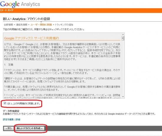 Google Analyticsの利用規約に同意