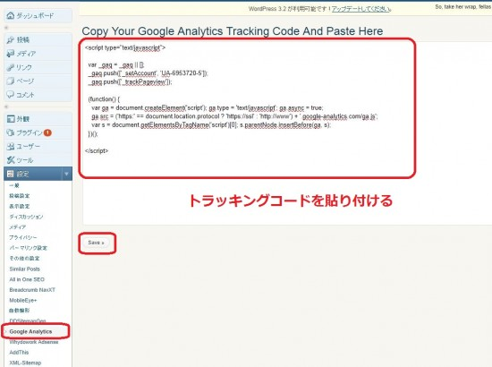 Tam-google-analyticsの設定方法
