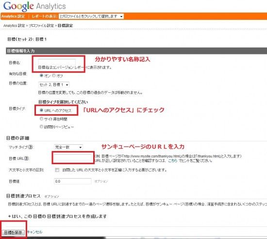 Google Analytics、目標設定